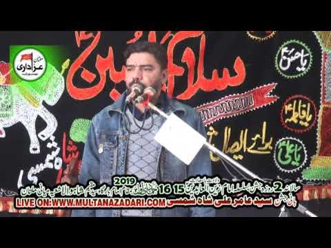 Zakir Syed Samar Shah Shamsi I 23 Jan 2019 | Imam Bargah Maqeem Shah Wala Shia Miani Multan