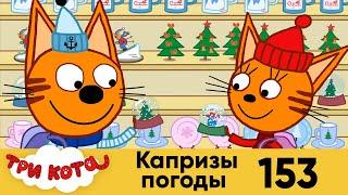 Три Кота   Капризы погоды   Серия 153   Мультфильмы для детей