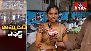 మూతపడ్డ సర్కారీ బడి మళ్లీ తెరుచుకుంది | Parents Face to Face Over Amma Vadi Scheme | hmtv