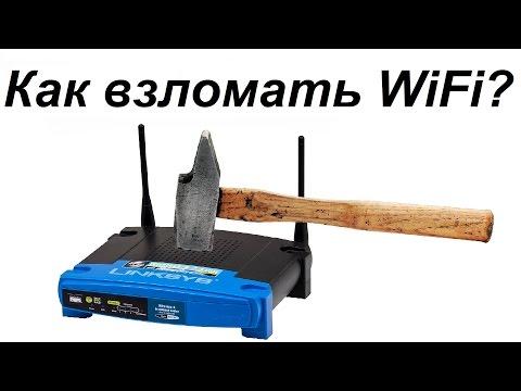 Взлом Wifi без словарей для windows всего за 2 мин fucking hack router. Га