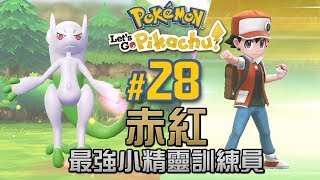#28 ????????????? Pokemon Let's Go