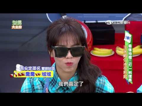 台綜-型男大主廚-20160629 最強拍檔二打一料理大賽!
