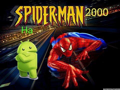Женя играет в человека паука 2000 года на андроид