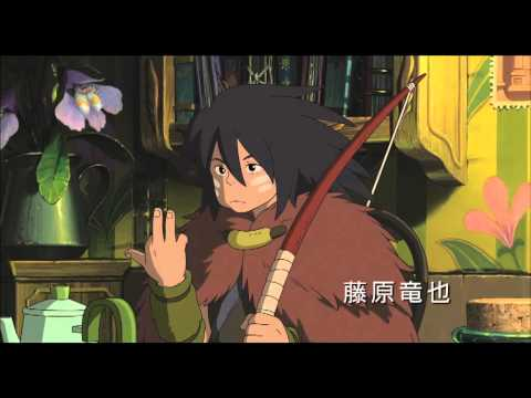 Arrietty (2012) - Official Trailer (Japanese)