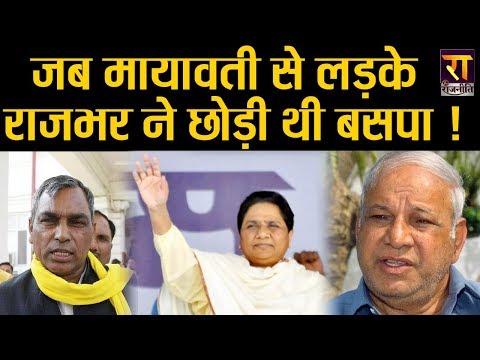 जब मायावती से लड़ के Om Prakash Rajbhar ने छोड़ी थी बसपा ! Political Kisse | The Rajneeti