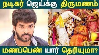 நடிகர் ஜெய்க்கு திருமணம் மணப்பெண் யார் தெரியுமா? | Tamil Cinema | Kollywood News | Cinema Seithigal