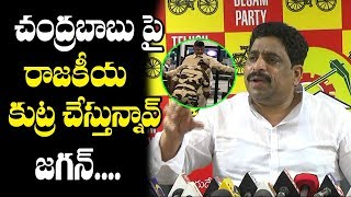 Buddha Venkanna Slams AP Govt | Chandrababu Naidu Frisked by Airport Security | Top Telugu Media