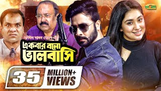 Bangla Movie | Ekbar Bolo Valobashi || Full Movie || Shakib Khan | Apu Biswas | Misha Swadagor
