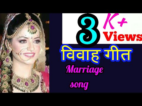 Tilak geet beta ke geet dehati geet marriage song
