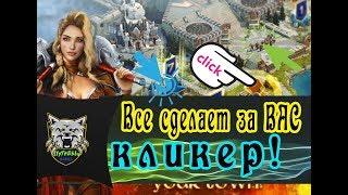 Vikings War of Clans: АВТОКЛИКЕР, ЛУЧШИЙ АВТОКЛИКЕР