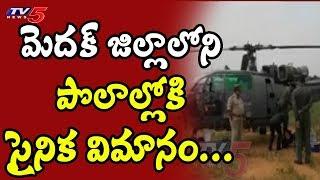 Helicopter Emergency Landing In Agricultural Land | Medak Dist