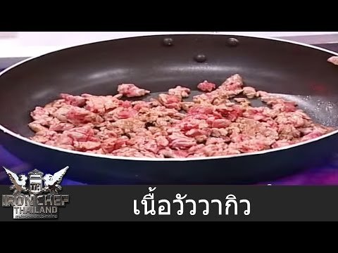Iron Chef Thailand - Battle Wagyu (เนื้อวากิว) 2