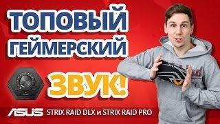 Играй как PRO! ✔ Обзор внутренней аудиокарты ASUS STRIX RAID DLX и PRO