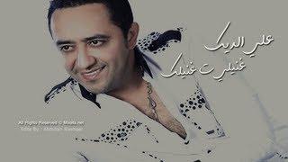 Ali El Deek -  Ghaneli Ta Ghanilak 2013