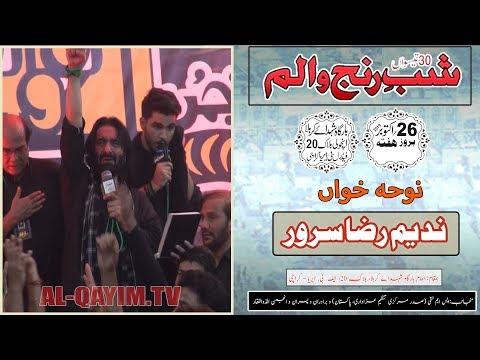 Noha | Nadeem Sarwar | Shab-e-Ranjh-o-Alam -26th Safar 1441/2019 - Imam Bargah Shuhdah-e-Karbala