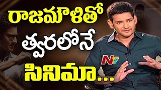 Mahesh Babu Comments About Doing a Movie With SS Rajamouli || #Spyder