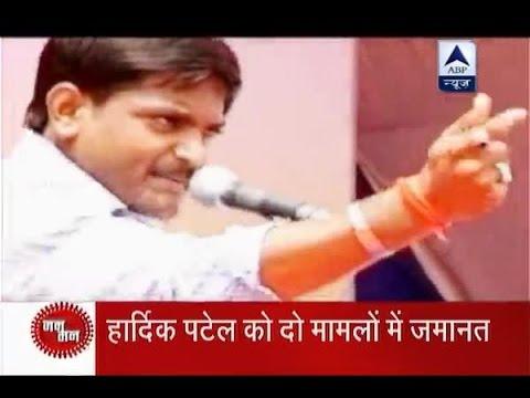 Jan Man: Gujarat HC gives bail to Hardik Patel in two cases