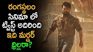 New Shocking Twist About Rangasthalam Movie Story | Sukumar,Ram Charna,Samantha | Telugu Movie News