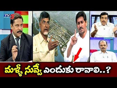 ఆంధ్రప్రదేశ్లో తారస్థాయికి చేరిన రాజకీయ వేడి..! | AP Political Heat | News Scan Debate | TV5 News