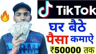 TikTok Se Paise Kaise Kamaye || How to earn money from Tik Tok App