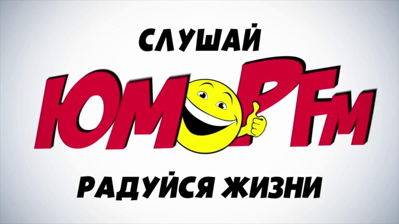 Радио Анекдоты Онлайн Бесплатно