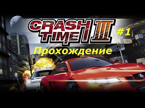 Crash Time 3 Highway Nights (2009) прохождение часть 1