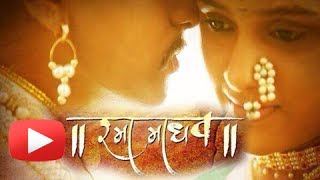 After Love Sagas Of Bollywood, It's Rama Madhav For Marathi Love Story!