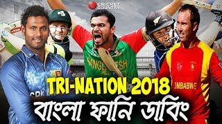 Tri-Nation 2018|Bangla funny dubbing|Bangladesh|Srilanka|Zimbabwe|Mama Problem