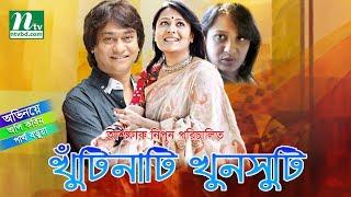 Khutinati Khunshuti | খুঁটিনাটি খুনসুটি | Api Karim & Partha Barua | NTV Natok