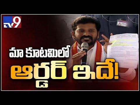 ప్రజాకూటమిలో 1,2,3,4 ఎవరో చెప్పిన రేవంత్ రెడ్డి - TV9
