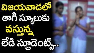 విజయవాడలో తాగి స్కూలుకు వస్తున్న విద్యార్థినులు.. ! | Top Telugu Media