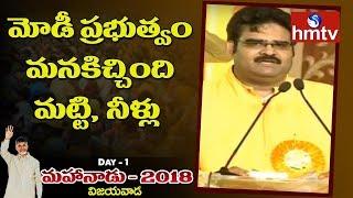 TDP Lanka Dinakar Speech At AP TDP Mahanadu 2018 | Vijayawada  | hmtv