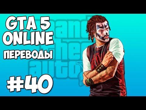 GTA 5 Смешные моменты 40 (приколы, баги, геймплей)