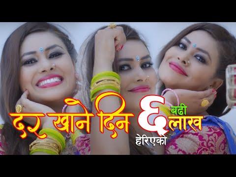 New Nepali teej song 2074 | दर खाने दिन Dar Khane din | Sunita Dulal Video HD