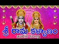 Download SRIRAMA KALYANAM MP3 song and Music Video