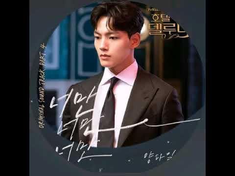 Download Hotel Del Luna OST Part.4 Only You 너만 너만 너만 by Yang Da Il Mp4 baru