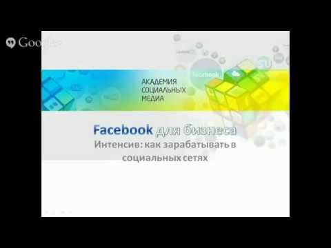Вадим Полянский - Как доминировать в ленте новостей Facebook [Тренинги 2]