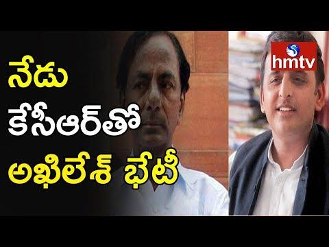 Akhilesh Yadav To Meet CM KCR In Hyderabad Over Federal Front | Telugu News | Hmtv