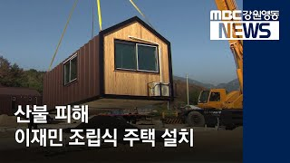 R) 속초 산불 피해 이재민 임시조립 주택 설치