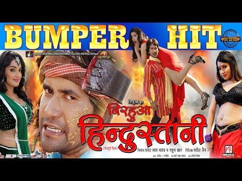 Nirahua Hindustani | Blockbuster Full Bhojpuri Film | Bhojpuri Full Film thumbnail