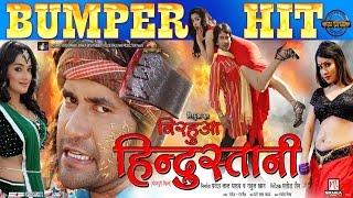 Download Nirahua Hindustani | Blockbuster Full Bhojpuri Film | Bhojpuri Full Film 3Gp Mp4