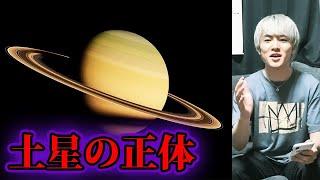 土星はもともと太陽だった!!【都市伝説】