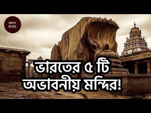 India's 5 Mysterious Temple ( ভারতের পাঁচ টি রহস্যময় মন্দির) | Ojana Bangla