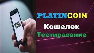 PLATINCOIN Платинкоин Кошелек - Тестирование