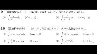 置換積分のやり方と方法(練習)【高校数学Ⅲ】