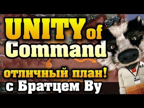 Новости по игре unity of command red turn