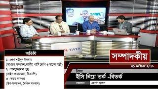 ইসি নিয়ে তর্ক -বিতর্ক | সম্পাদকীয় | ২১ অক্টোবর ২০১৮ | SOMPADOKIO | TALK SHOW | Latest News