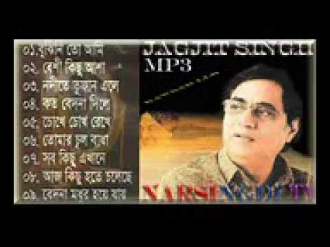 bangla song by jagjit singh thumbnail