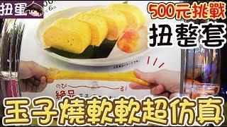 【扭蛋】玉子燒軟軟扭蛋,500元可以轉到整套嗎?[NyoNyoTV妞妞TV玩具]