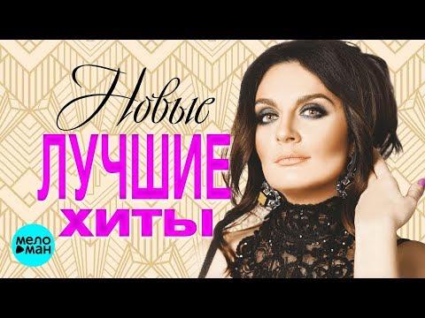 НОВЫЕ ЛУЧШИЕ ХИТЫ Сезона Осень 2018